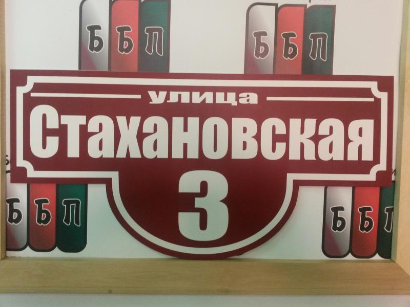 Табличка Классик 50 на 25 см бордовый фон белые буквы 14 08 18