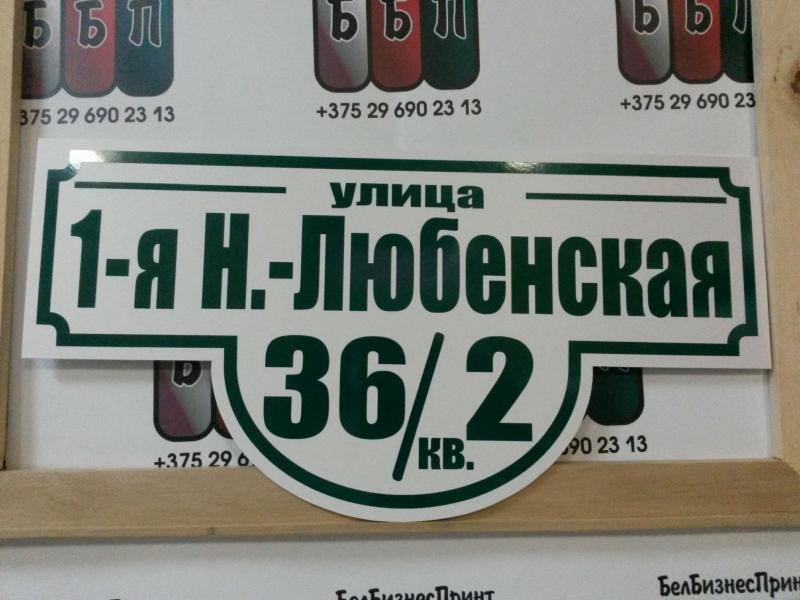 Табличка Классик 50 на 25 см зеленые буквы 16 08 18
