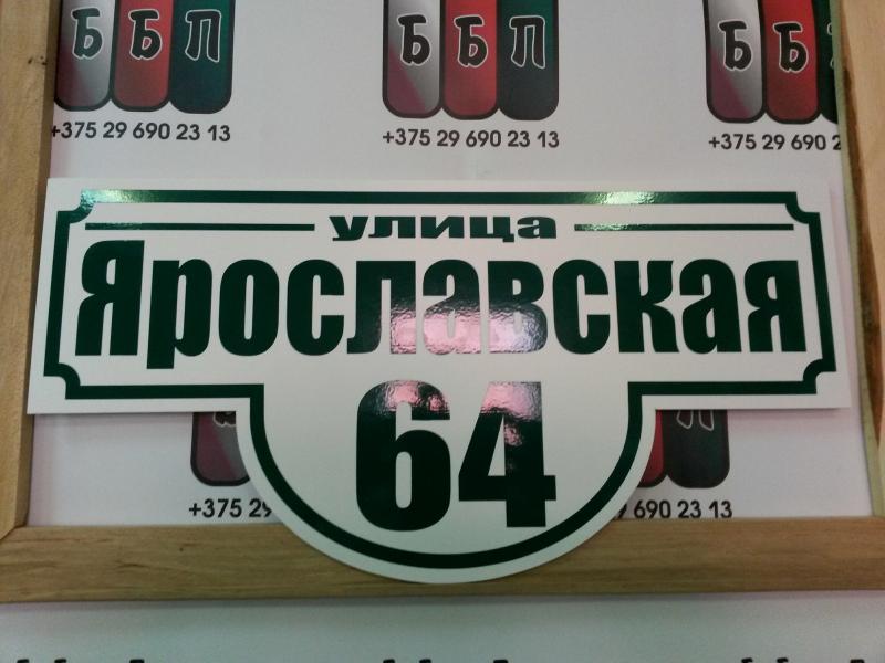 Табличка Классик 50 на 25 см зелёные буквы 14 09 18