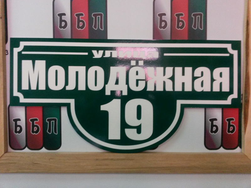 Табличка Классик 50 на 25 см зелёный фон 21 09 18