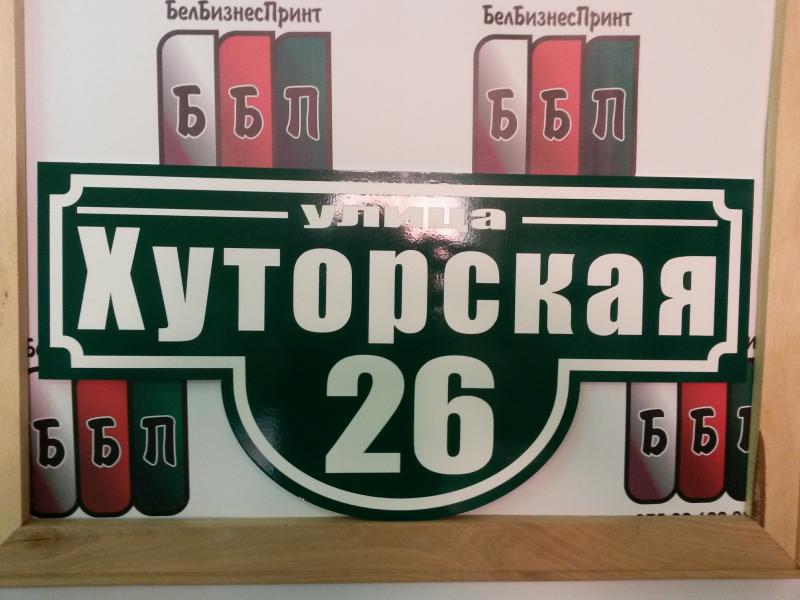 Табличка Классик 50 на 25 см зелёный фон 28 09 18