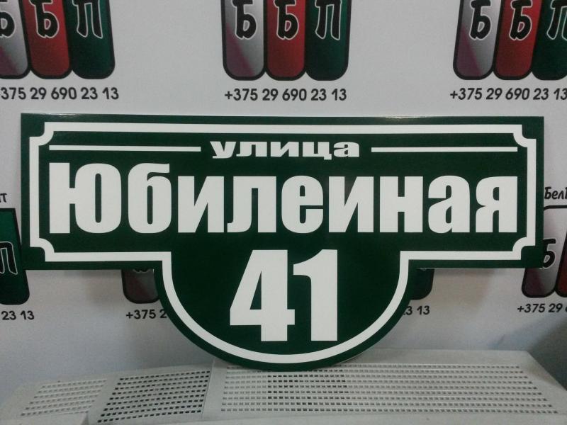 Табличка Классик 50 на 25 см зелёный фон