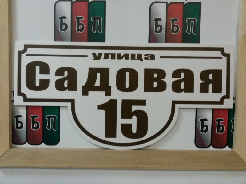 Табличка Классик 50 на 25 см коричневые буквы 08 18
