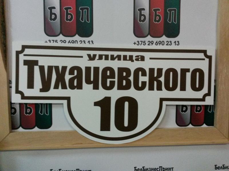 Табличка Классик 50 на 25 см коричневые буквы 11 10 18