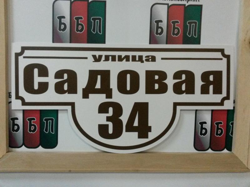 Табличка Классик 50 на 25 см коричневые буквы 16 08 18