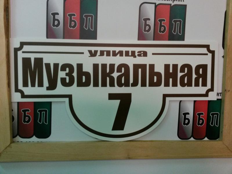 Табличка Классик 50 на 25 см коричневые буквы 21 09 18