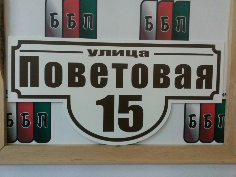 Табличка Классик 50 на 25 см коричневые буквы 24 10 18