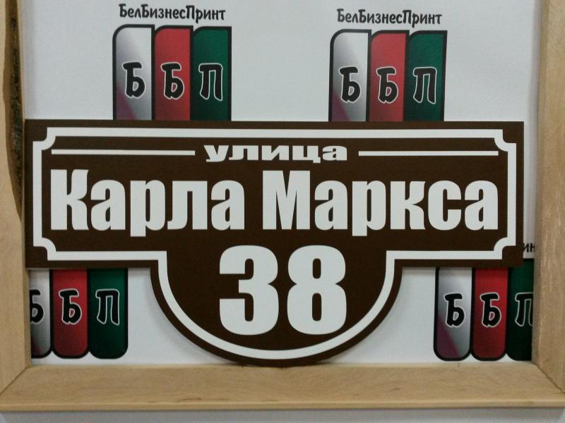Табличка Классик 50 на 25 см коричневый фон 24 10 18