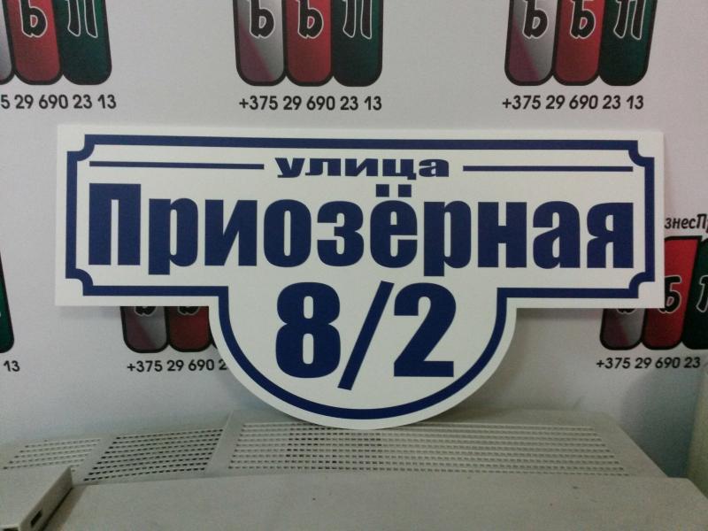 Табличка Классик 50 на 25 см синие буквы 10 09 18