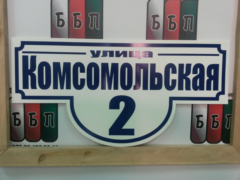 Табличка Классик 50 на 25 см синие буквы 11 07