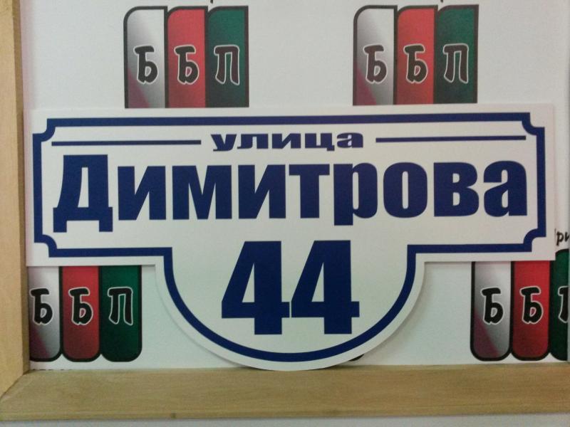 Табличка Классик 50 на 25 см синие буквы 23 08 18