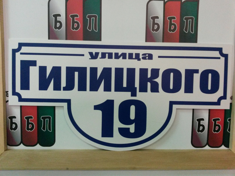 Табличка Классик 50 на 25 см синие буквы 24 08 18