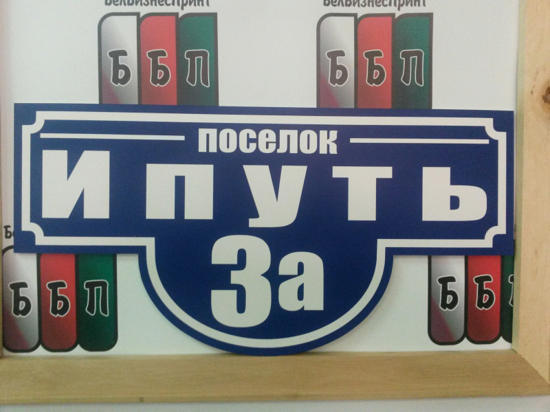 Табличка Классик 50 на 25 см синий фон белые буквы