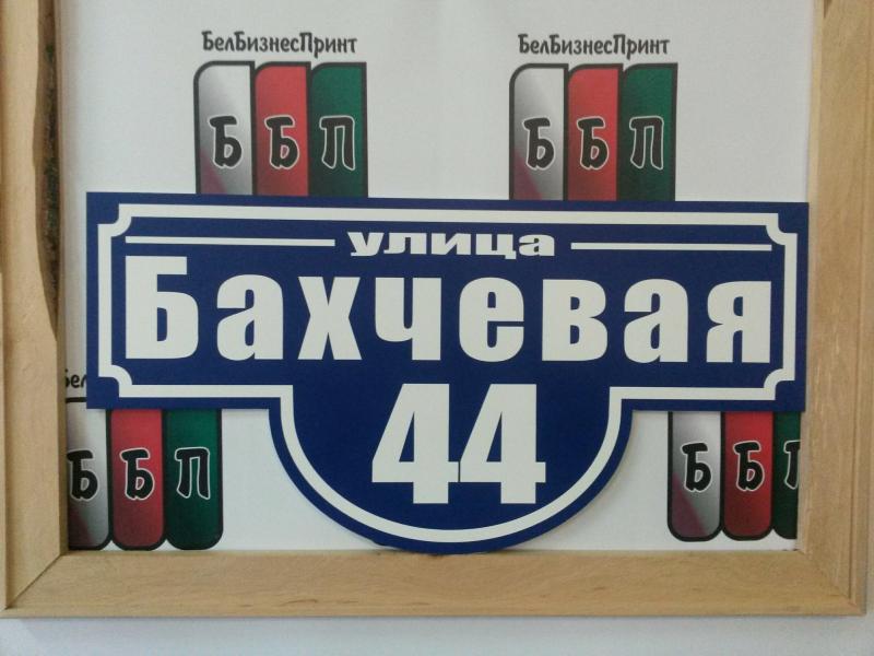 Табличка Классик 50 на 25 см синий фон 24 10 18