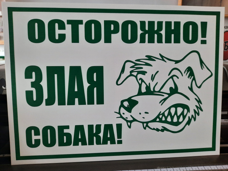 Табличка-Осторожно-злая-собака-35-на-25-см