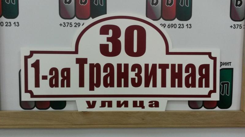 Табличка СТРИТ 50 на 25 см белый фон бордовые буквы