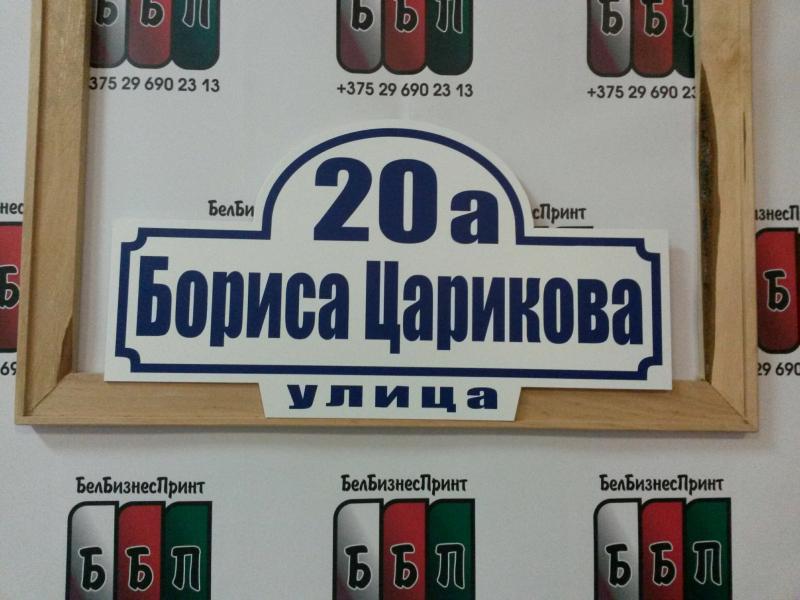 Табличка СТРИТ 50 на 25 см синие буквы на белом фоне