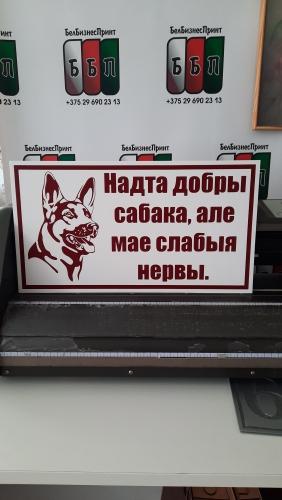 Табличка-Собака-с-нервами