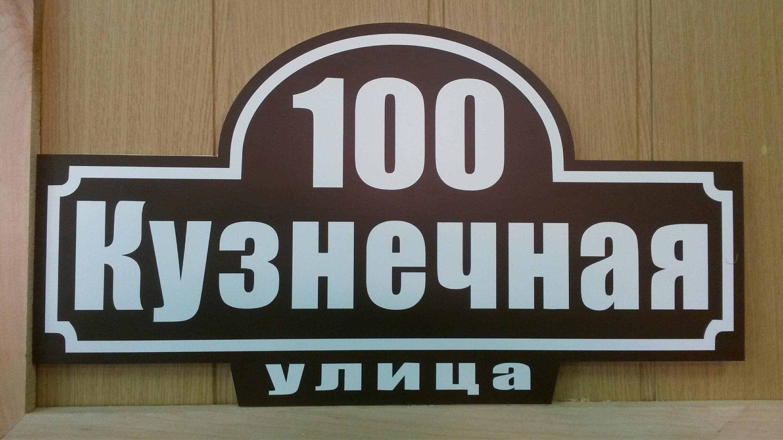Табличка Стрит 50 на 25 см коричневый фон буквы белые