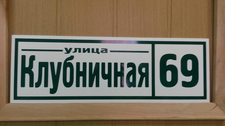 Табличка Техно белый фон зеленые белые