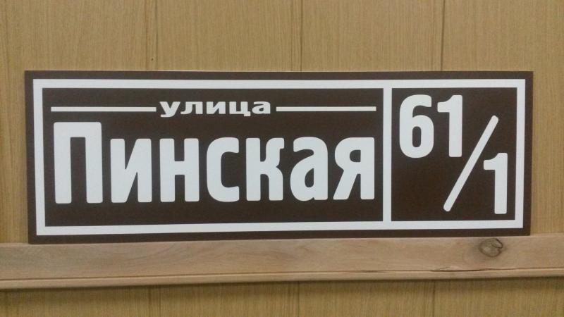 Табличка Техно коричневая
