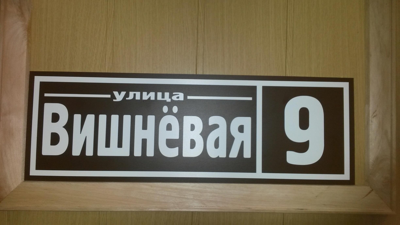 Табличка Техно коричневый фон буквы белые