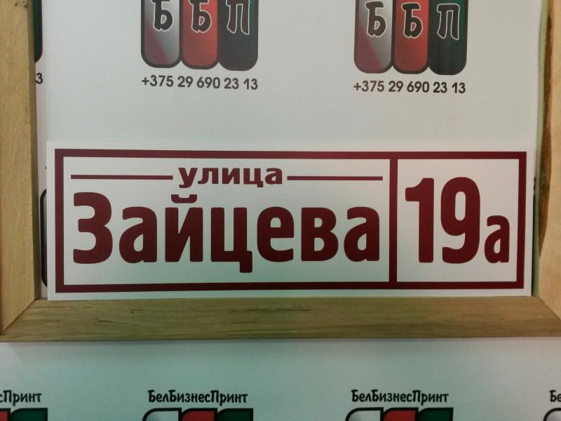 Табличка Техно 50 на 16 см бордовые буквы