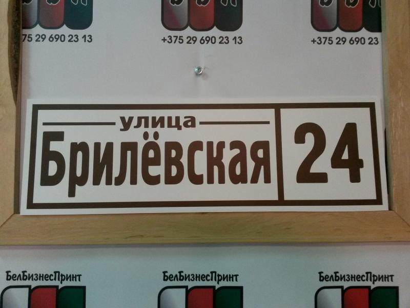 Табличка Техно 50 на 16 см коричневые буквы 18 10 18
