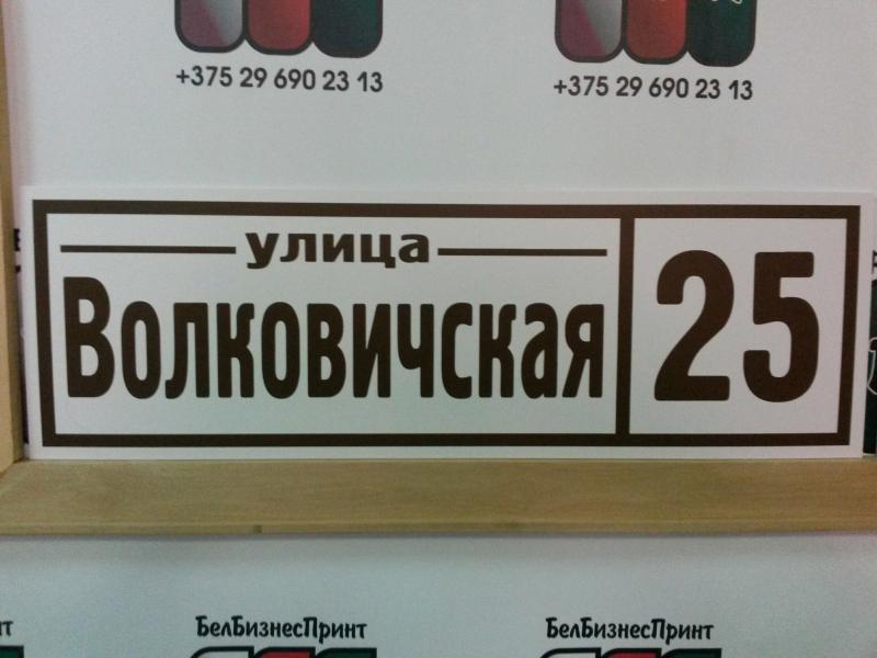 Табличка Техно 50 на 16 см коричневые буквы