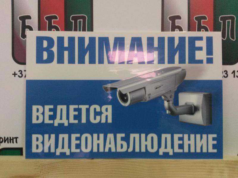 Табличка-ведётся-видеонаблюдение-ламинированная