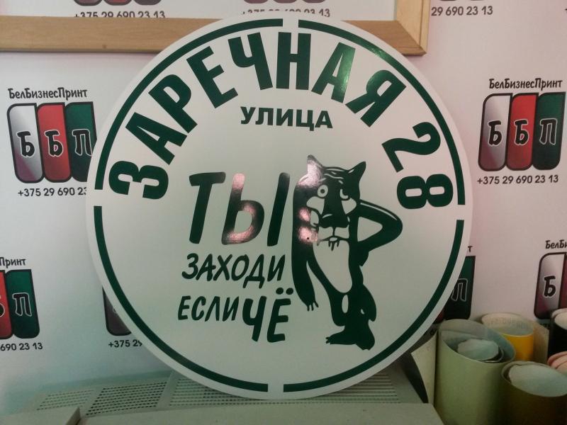 Табличка круглая диаметр 50 см зелёные буквы