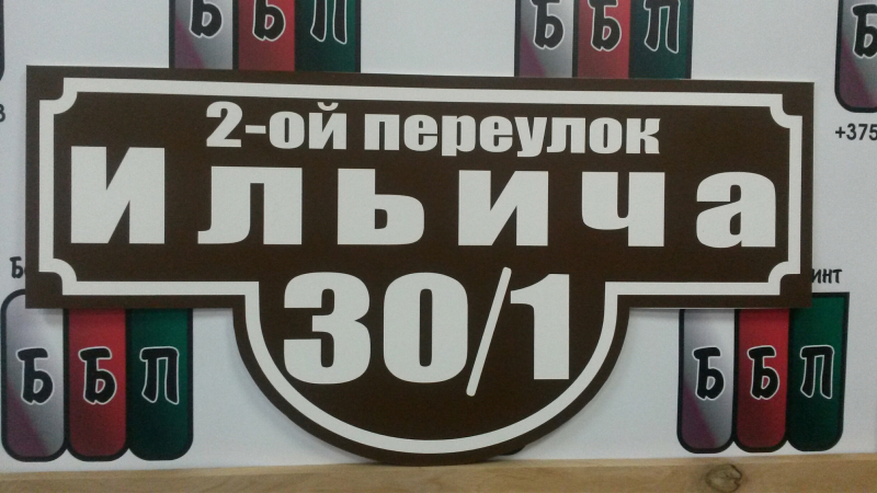 Табличка на дом 50 на 25 см коричневая