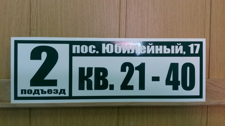 Табличка на подъезд 10 на 30см