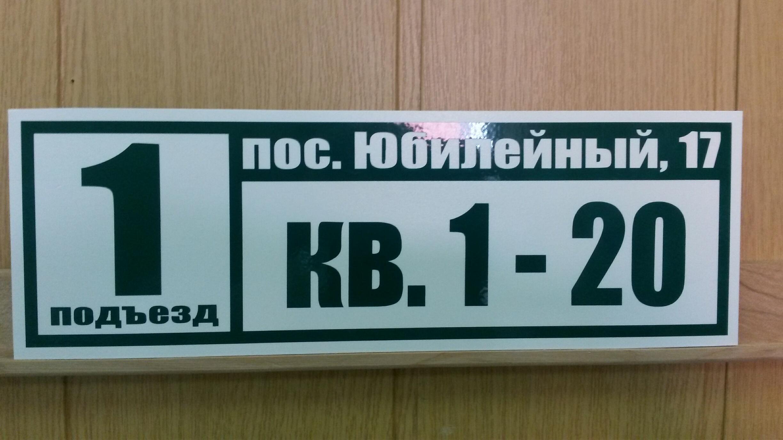 Табличка на подъезд 30 на 10см