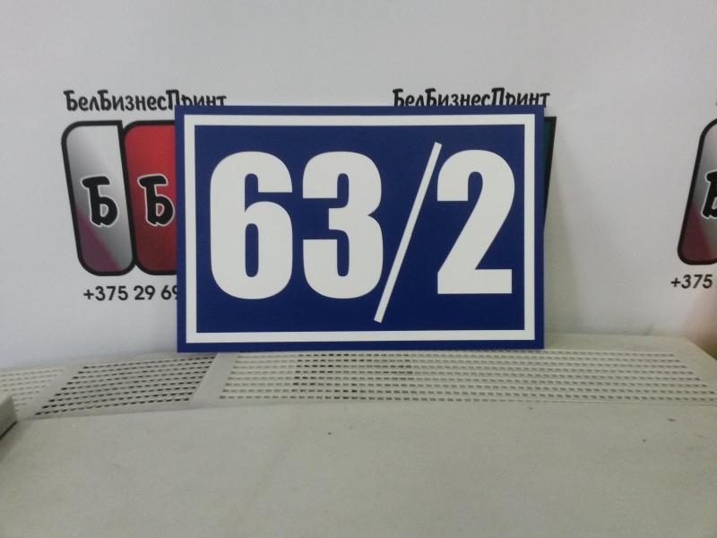 Табличка номер дома 30 на 20 см синий фон