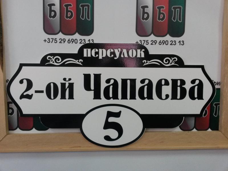 Табличка номер 12 50 на 25 см