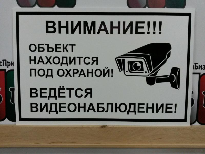 Табличка предупреждающая 35 на 25