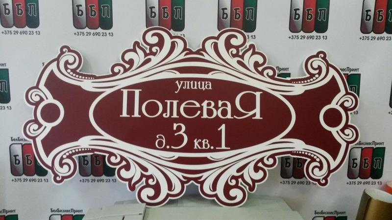 Табличка  резная 100 на 52 см бордовый фон