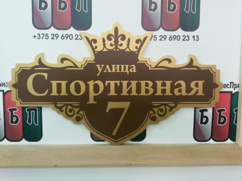 Табличка  резная 25 на 45 см бордовый фон бронзовые буквы