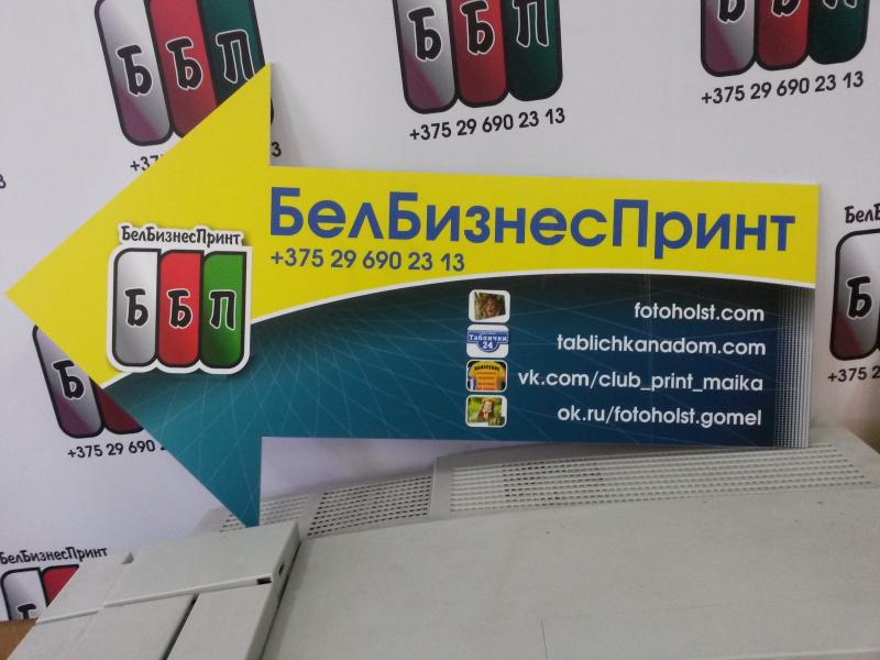 Табличка стрелка с полноцветной печатью и ламинацией