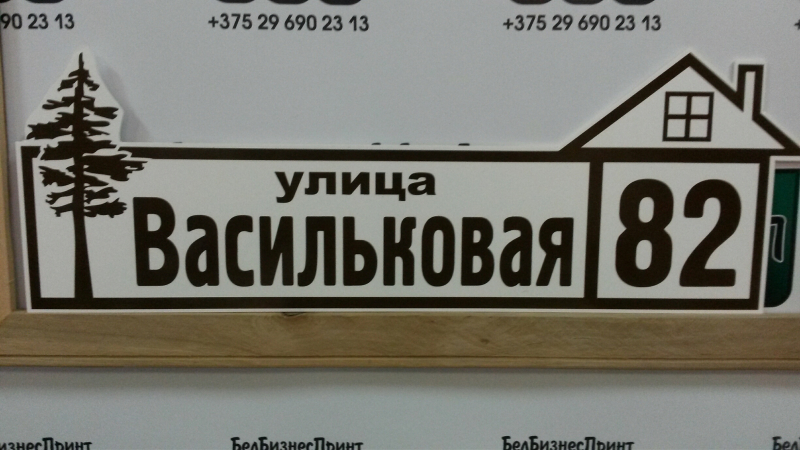 Табличка с домиком 60 на 20 см коричневые буквы