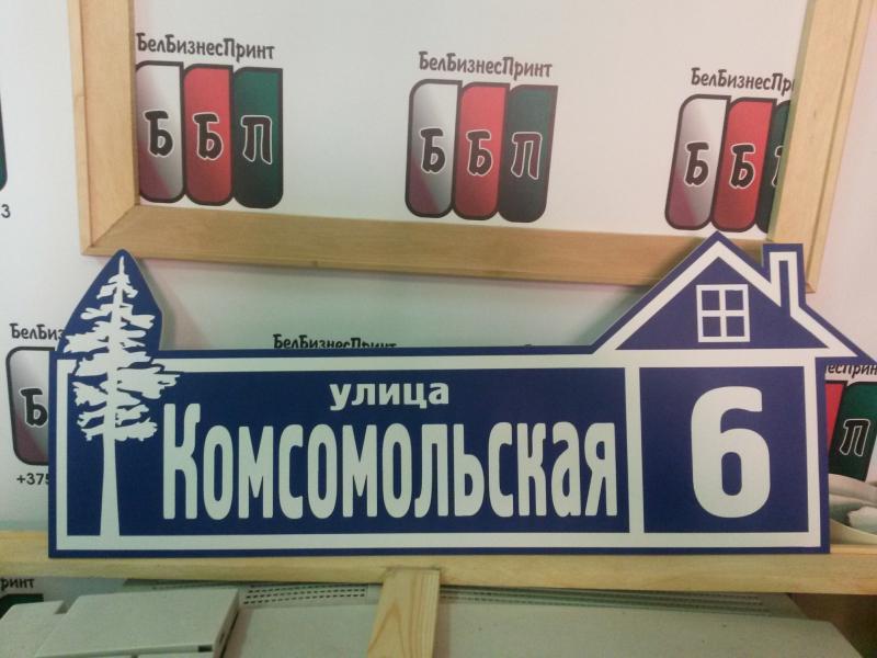 Табличка с домиком 60 на 20 см синий фон