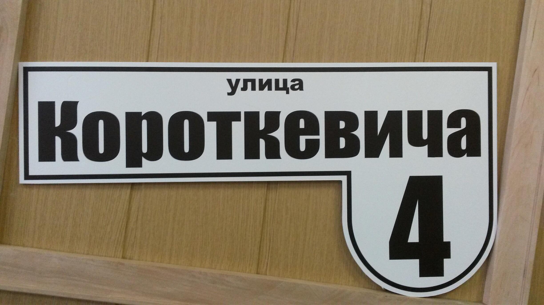 Табличка с правым выступом