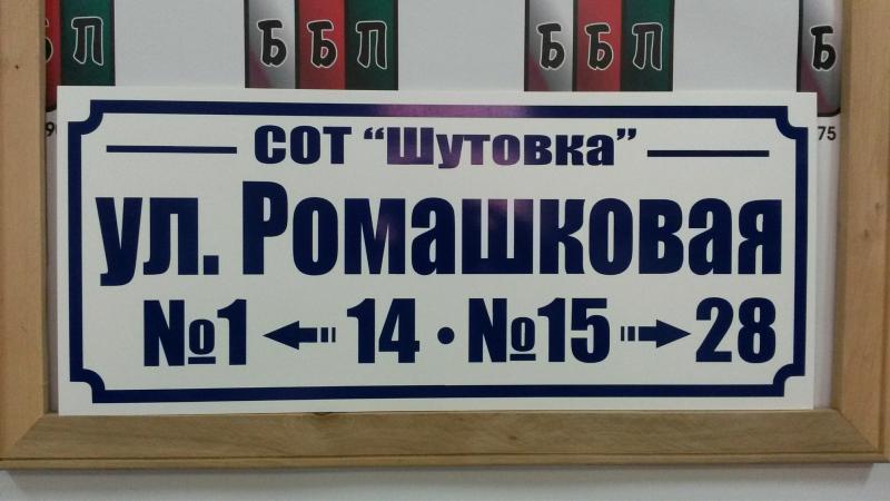 Табличка уличная дачная 60 на 25 см