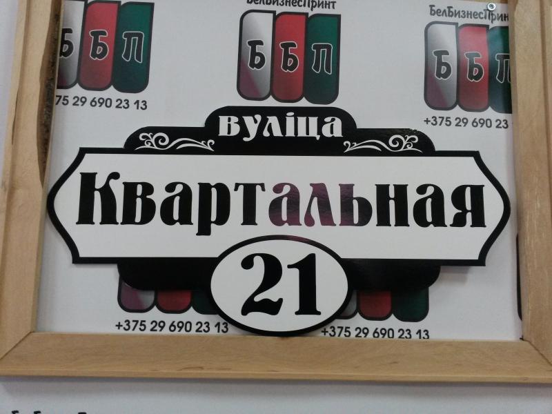 Табличка форма № 12 чёрные цифры