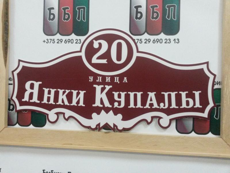 Табличка форма № 14 бордовый фон