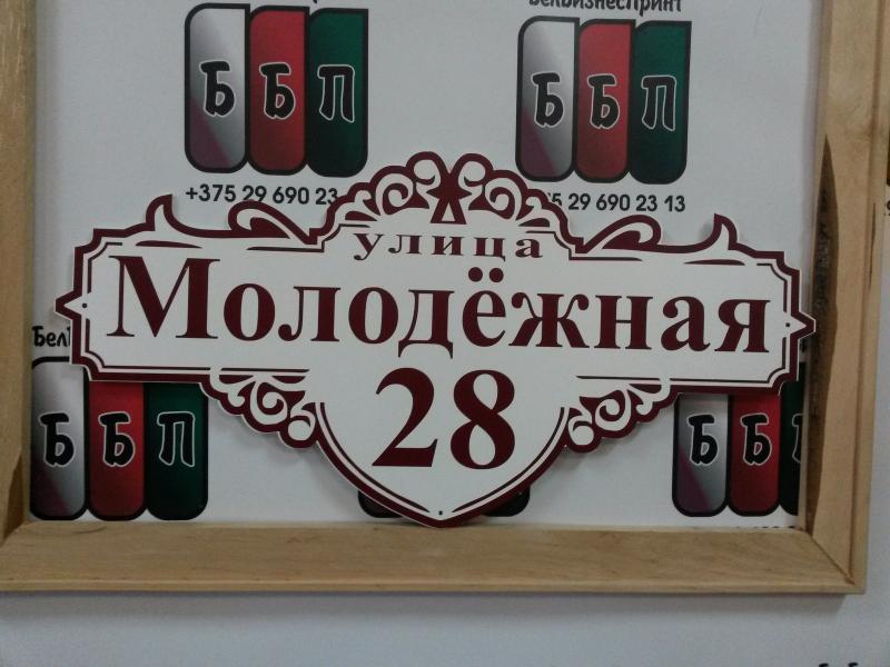 Табличка форма № 15 бордовые буквы