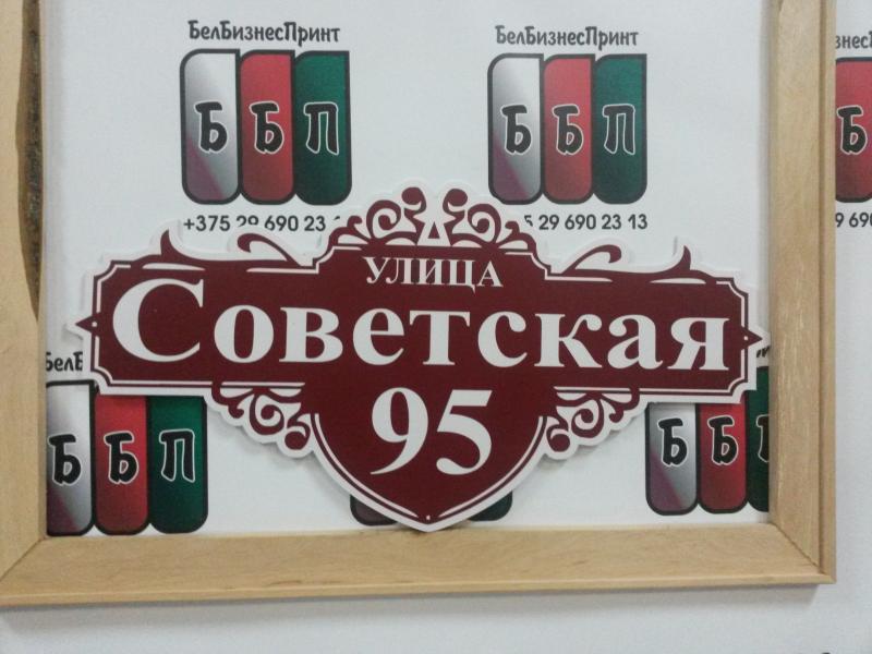 Табличка форма № 15 бордовый фон