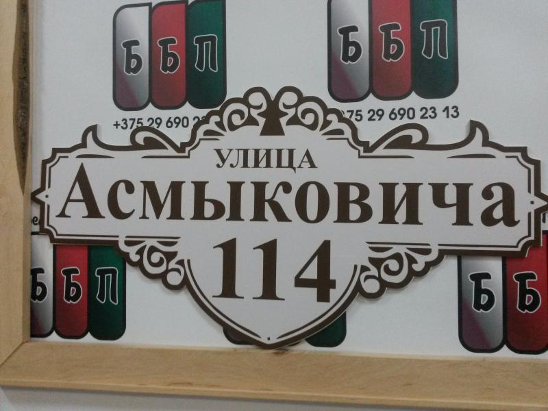 Табличка форма № 15 коричневые буквы белый фон