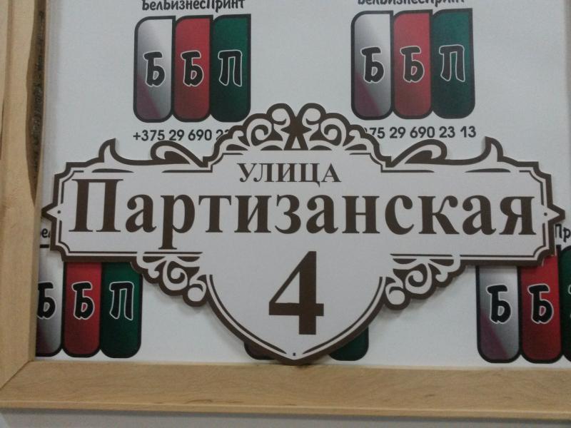 Табличка форма № 15 коричневые буквы